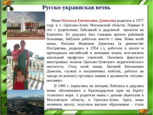 Русско-украинская ветвь Мама Наталья Евгеньевна Данилова родилась в 1977 году