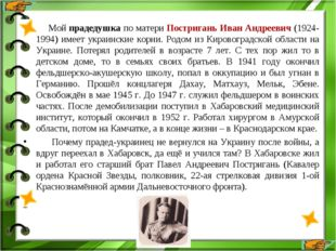 Мой прадедушка по матери Постригань Иван Андреевич (1924-1994) имеет украинс