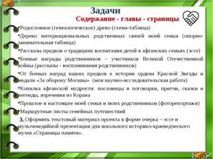 Задачи Содержание - главы - страницы: Родословное (генеалогическое) древо (сх
