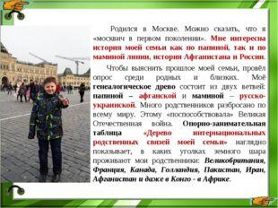 Родился в Москве. Можно сказать, что я «москвич в первом поколении». Мне инт
