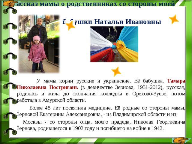 Рассказ мамы о родственниках со стороны моей бабушки Натальи Ивановны У мамы...
