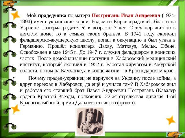 Мой прадедушка по матери Постригань Иван Андреевич (1924-1994) имеет украинс...