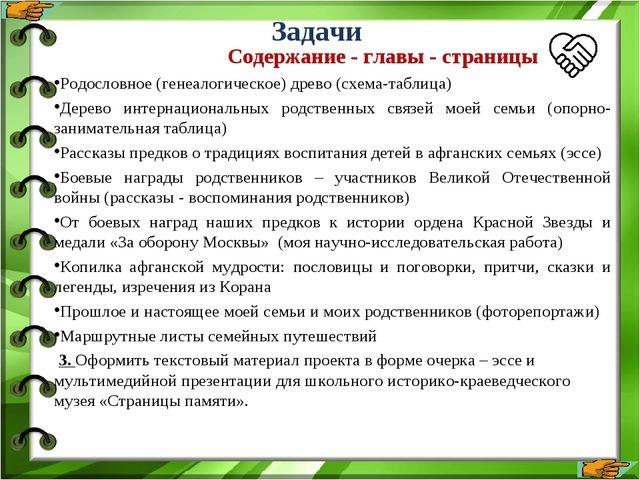 Задачи Содержание - главы - страницы: Родословное (генеалогическое) древо (сх...