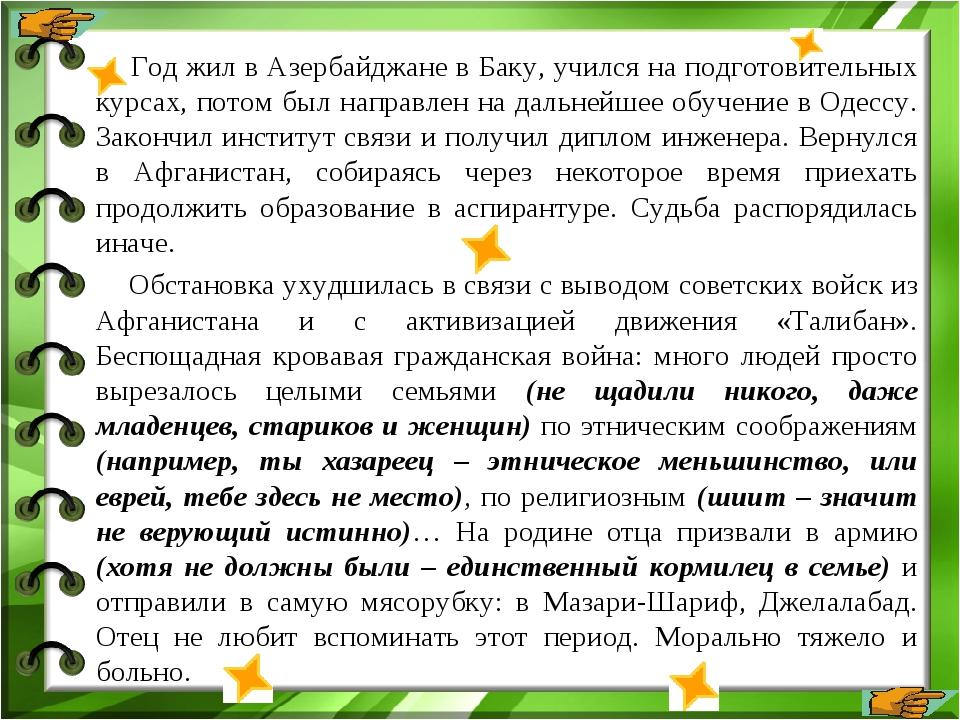 Год жил в Азербайджане в Баку, учился на подготовительных курсах, потом был...