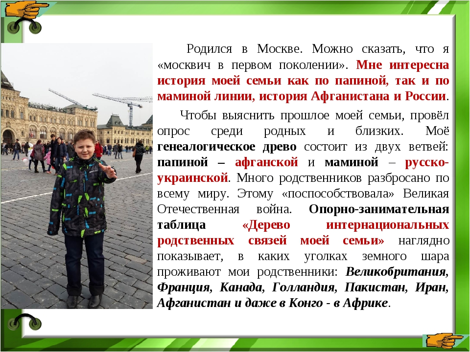 Родился в Москве. Можно сказать, что я «москвич в первом поколении». Мне инт...
