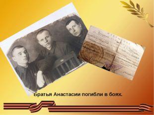 Братья Анастасии погибли в боях.