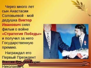 Через много лет сын Анастасии Соловьевой - мой дедушка Виктор Иванович снял