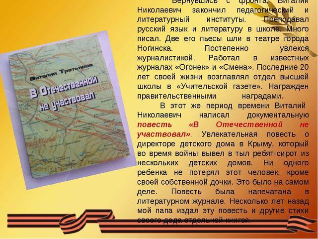 Вернувшись с фронта, Виталий Николаевич закончил педагогический и литературн...
