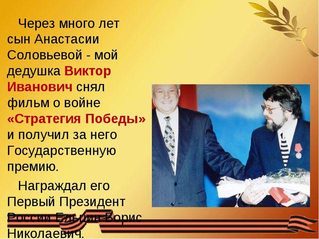 Через много лет сын Анастасии Соловьевой - мой дедушка Виктор Иванович снял...