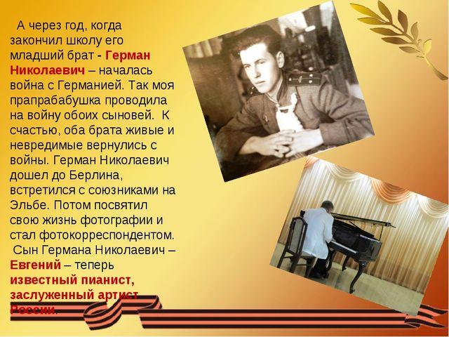 А через год, когда закончил школу его младший брат - Герман Николаевич – нач...