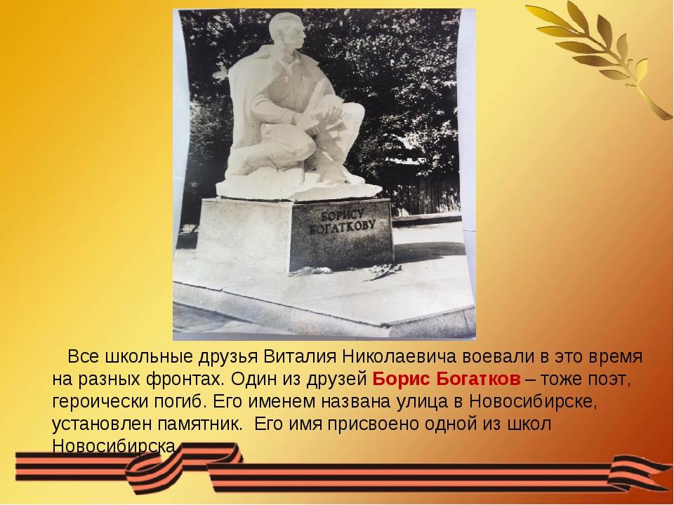 Все школьные друзья Виталия Николаевича воевали в это время на разных фронта...