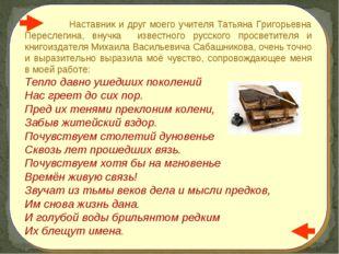 Наставник и друг моего учителя Татьяна Григорьевна Переслегина, внучка извес