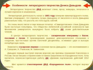 Особенности литературного творчества Дениса Давыдова Литературное творчество
