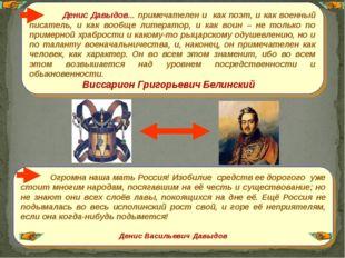 Денис Давыдов... примечателен и как поэт, и как военный писатель, и как вооб