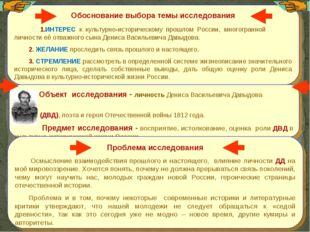 Обоснование выбора темы исследования 1.ИНТЕРЕС к культурно-историческому прош