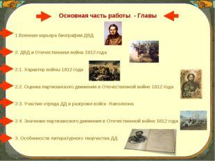 Основная часть работы - Главы Военная карьера биографии ДВД 2. ДВД и Отечеств