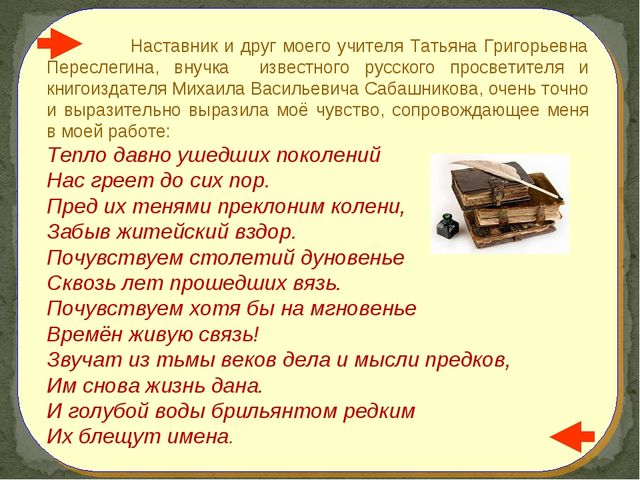 Наставник и друг моего учителя Татьяна Григорьевна Переслегина, внучка извес...