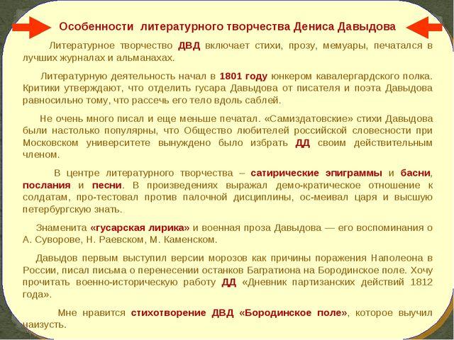 Особенности литературного творчества Дениса Давыдова Литературное творчество...