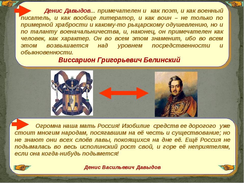 Денис Давыдов... примечателен и как поэт, и как военный писатель, и как вооб...