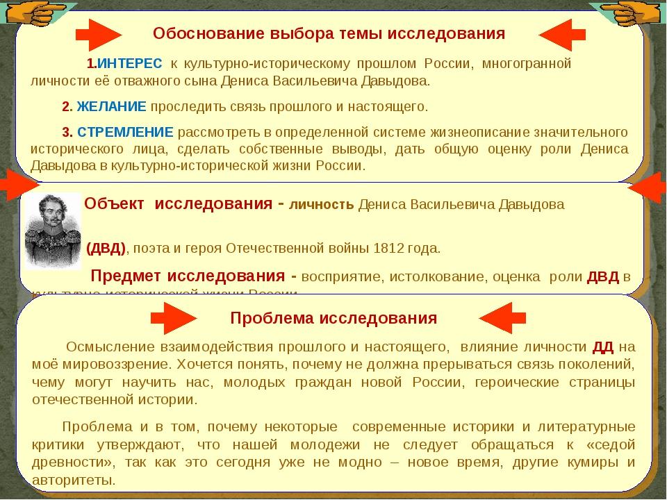 Обоснование выбора темы исследования 1.ИНТЕРЕС к культурно-историческому прош...