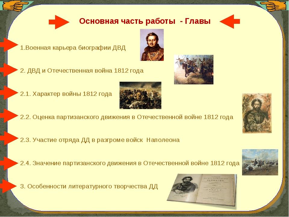 Основная часть работы - Главы Военная карьера биографии ДВД 2. ДВД и Отечеств...