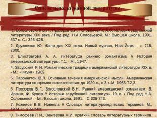 1. Богословский В.Н., Прозоров В.Г., Головенченко А.Ф. История зарубежной ли