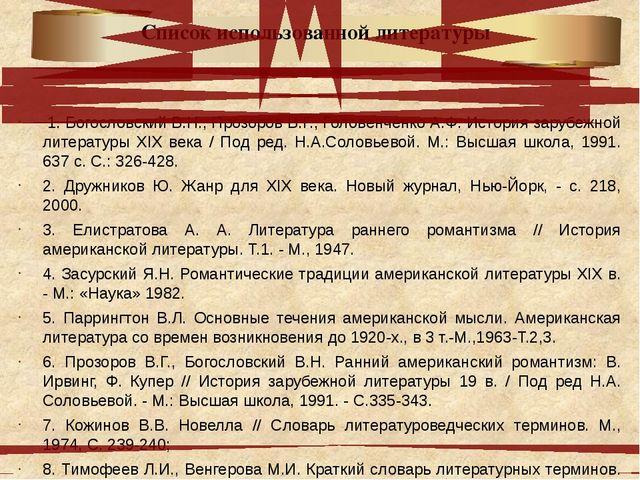 1. Богословский В.Н., Прозоров В.Г., Головенченко А.Ф. История зарубежной ли...