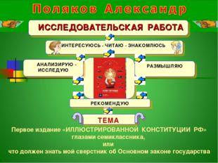 Первое издание «ИЛЛЮСТРИРОВАННОЙ КОНСТИТУЦИИ РФ» глазами семиклассника, или