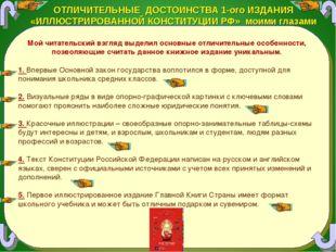 ОТЛИЧИТЕЛЬНЫЕ ДОСТОИНСТВА 1-ого ИЗДАНИЯ «ИЛЛЮСТРИРОВАННОЙ КОНСТИТУЦИИ РФ» мои