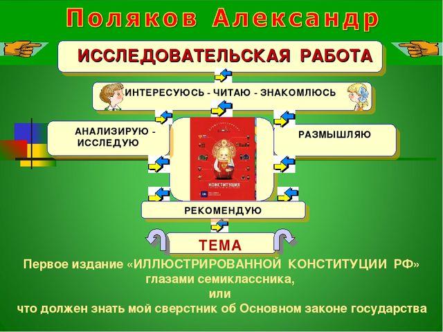 Первое издание «ИЛЛЮСТРИРОВАННОЙ КОНСТИТУЦИИ РФ» глазами семиклассника, или...