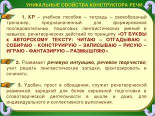 УНИКАЛЬНЫЕ СВОЙСТВА КОНСТРУКТОРА РЕЧИ 1. КР – учебное пособие – тетрадь – св