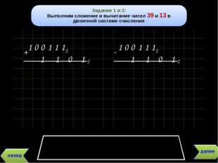 Задание 1 и 2: Выполним сложение и вычитание чисел 39 и 13 в двоичной системе