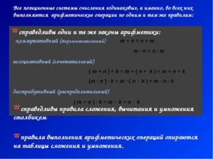 Все позиционные системы счисления «одинаковы», а именно, во всех них выполняю