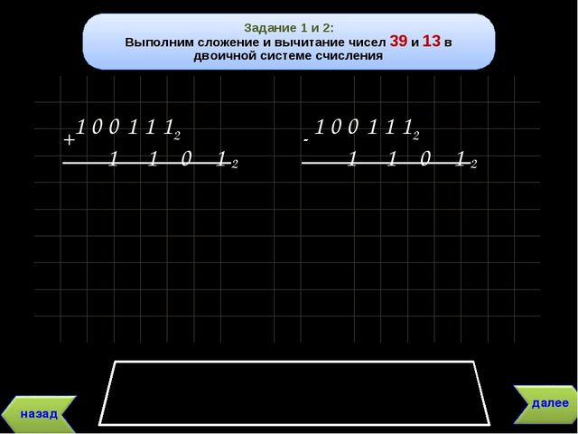 Задание 1 и 2: Выполним сложение и вычитание чисел 39 и 13 в двоичной системе...