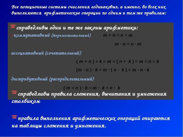 Все позиционные системы счисления «одинаковы», а именно, во всех них выполняю...