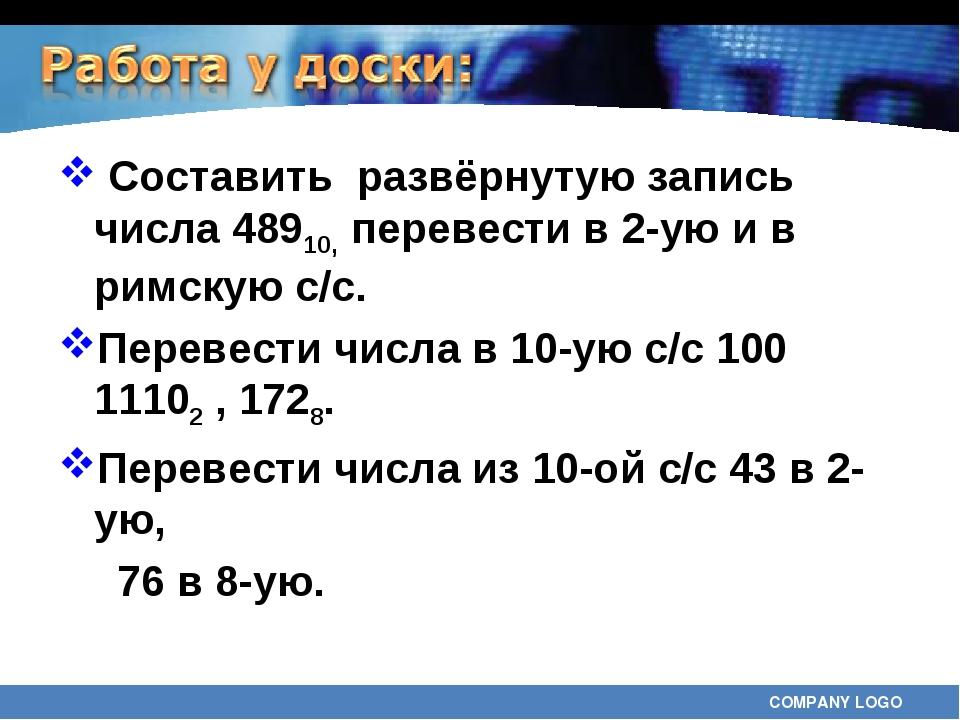 Составить развёрнутую запись числа 48910, перевести в 2-ую и в римскую с/с....