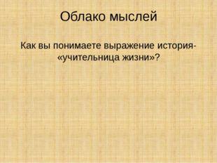 Облако мыслей Как вы понимаете выражение история- «учительница жизни»?