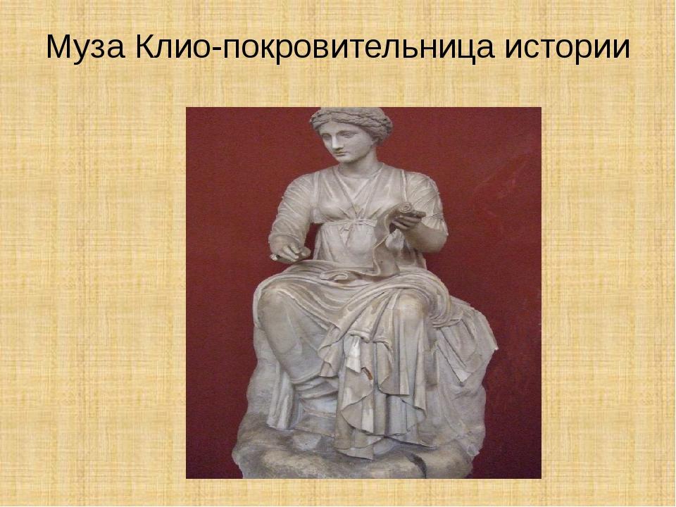 Муза Клио-покровительница истории