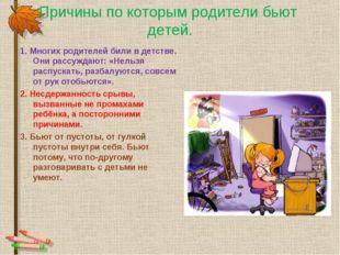 Причины по которым родители бьют детей. 1. Многих родителей били в детстве. О