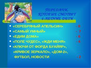 ПЕРЕДАЧИ, КОТОРЫЕ СМОТРЯТ 6-ЛЕТНИЕ ДЕТИ «СЕРЕБРЯНЫЙ АПЕЛЬСИН» - 9 «САМЫЙ УМНЫ