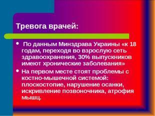 Тревога врачей: По данным Минздрава Украины «к 18 годам, переходя во взрослую