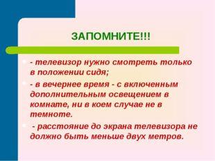 ЗАПОМНИТЕ!!! - телевизор нужно смотреть только в положении сидя; - в вечернее