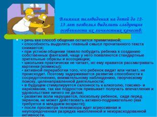 Влияния телевидения на детей до 12-13 лет позволил выделить следующие особенн