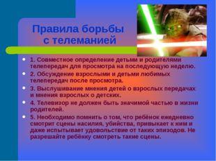 Правила борьбы с телеманией 1. Совместное определение детьми и родителями тел
