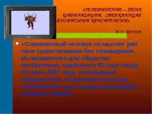 «ТЕЛЕВИДЕНИЕ – ПЕНА ЦИВИЛИЗАЦИИ, СВЕРКАЮЩАЯ ЯДОВИТЫМИ КРАСИТЕЛЯМИ» В. Г. КРОТ