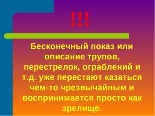 !!! Бесконечный показ или описание трупов, перестрелок, ограблений и т.д. уже