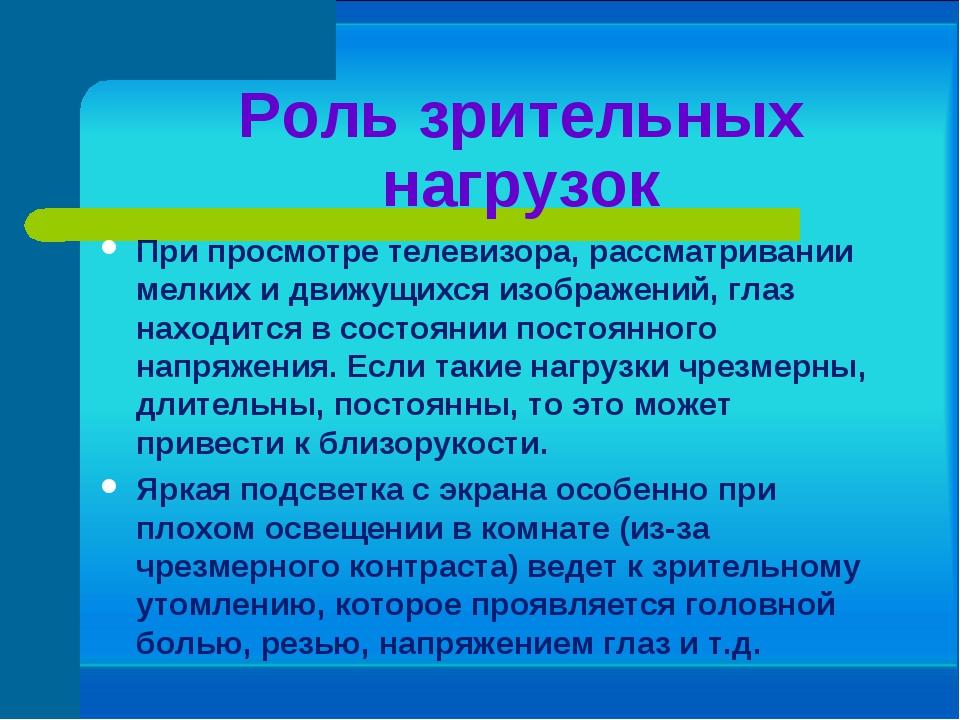 Роль зрительных нагрузок При просмотре телевизора, рассматривании мелких и дв...
