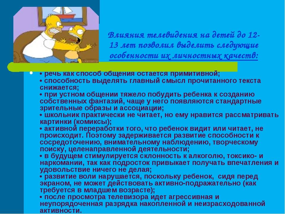 Влияния телевидения на детей до 12-13 лет позволил выделить следующие особенн...