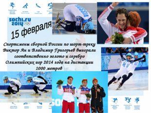 Спортсмены сборной России по шорт-треку Виктор Ан и Владимир Григорьев выигра