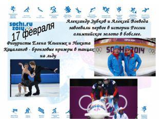 Александр Зубков и Алексей Воевода завоевали первое в истории России олимпийс